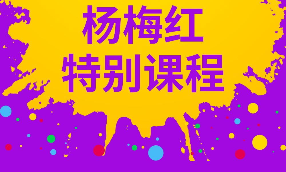 郑州杨梅红特别课程