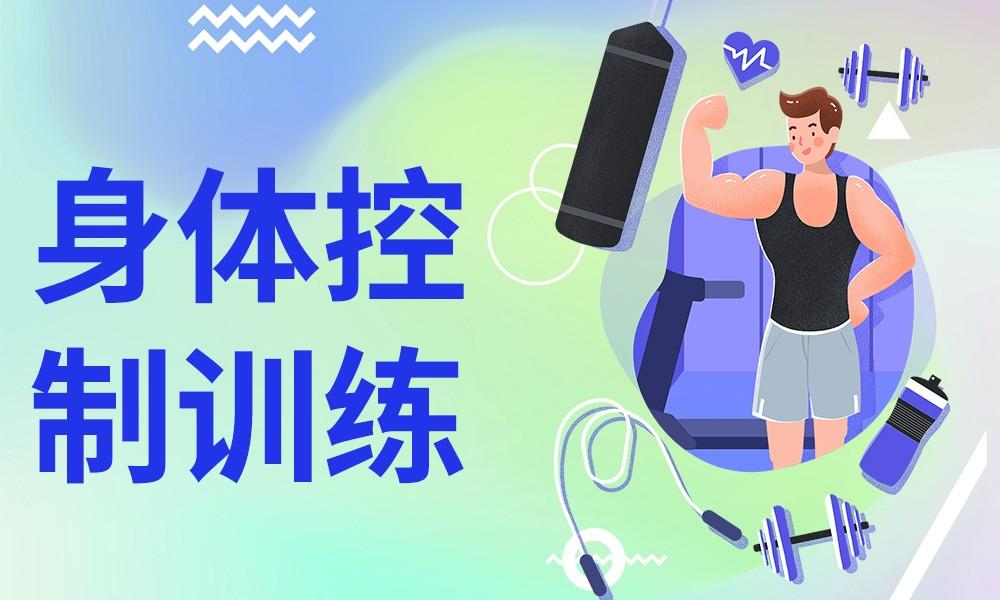 郑州众艾感统身体控制训练