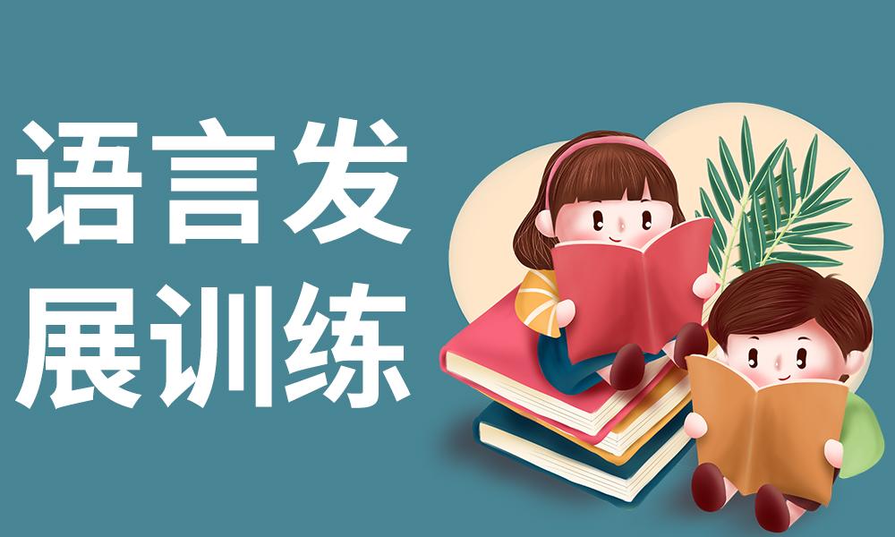 郑州众艾感统语言发展训练