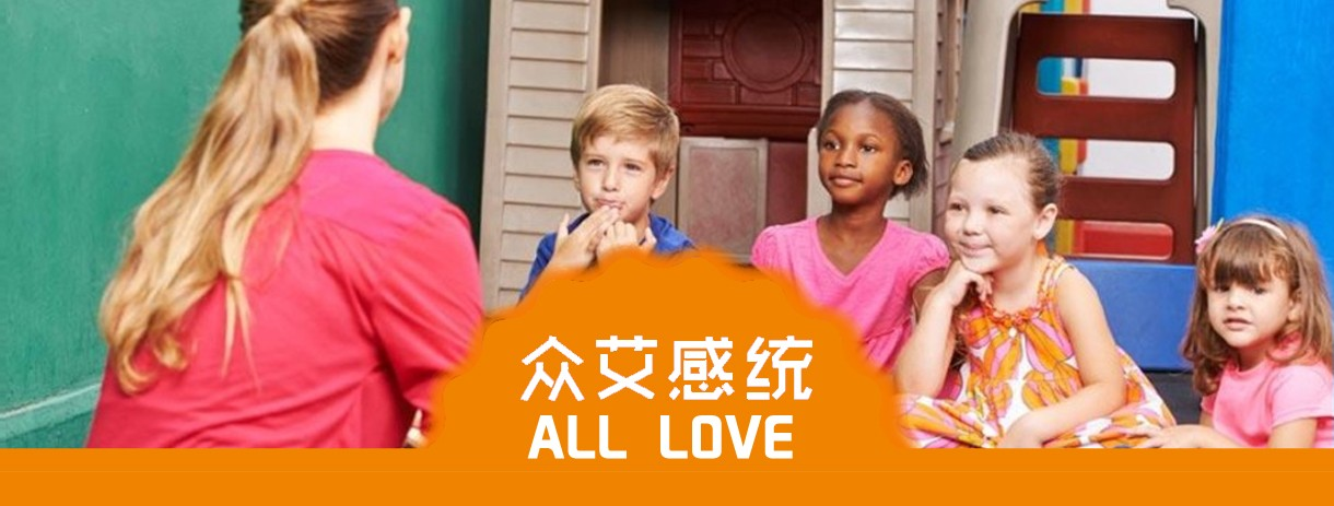 郑州众艾感统儿童教育中心