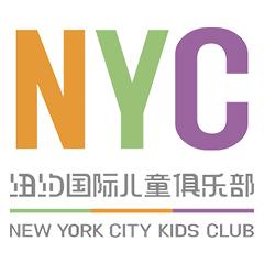 郑州纽约国际儿童俱乐部