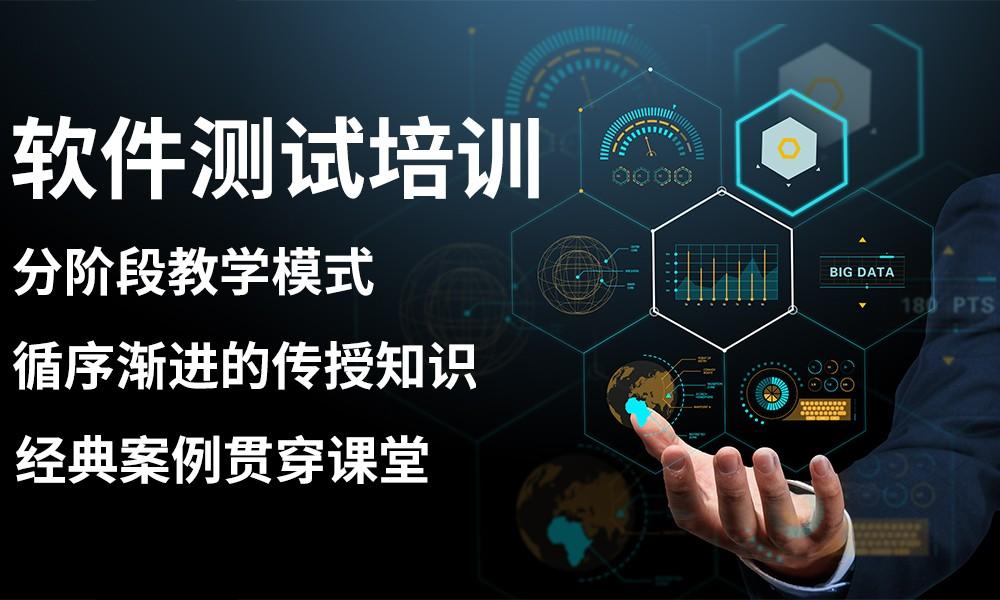 郑州达内软件测试课程