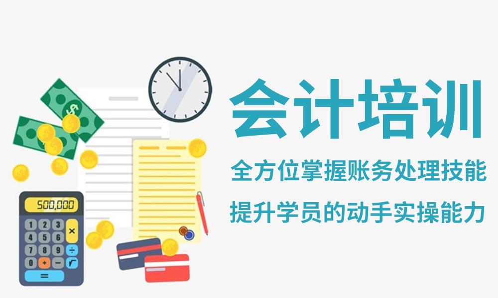 郑州达内会计课程