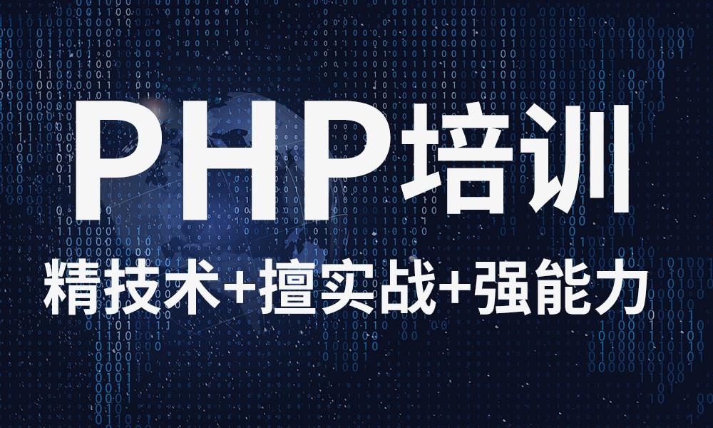 郑州达内PHP课程