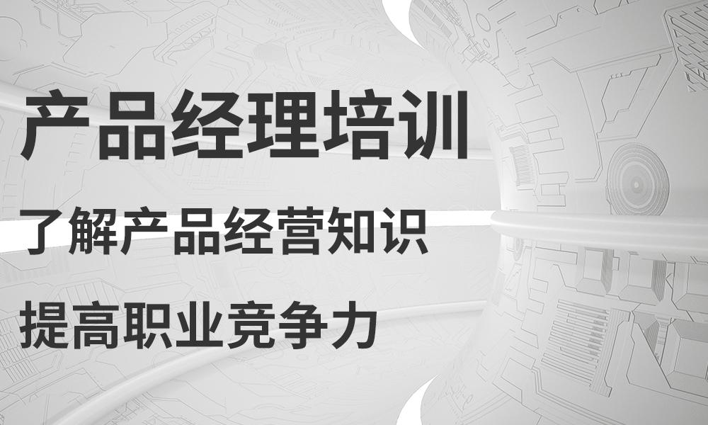 郑州达内产品经理课程