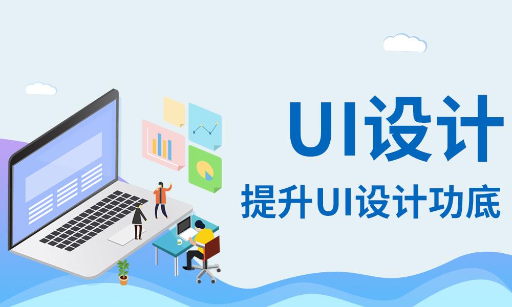 郑州达内UI设计课程