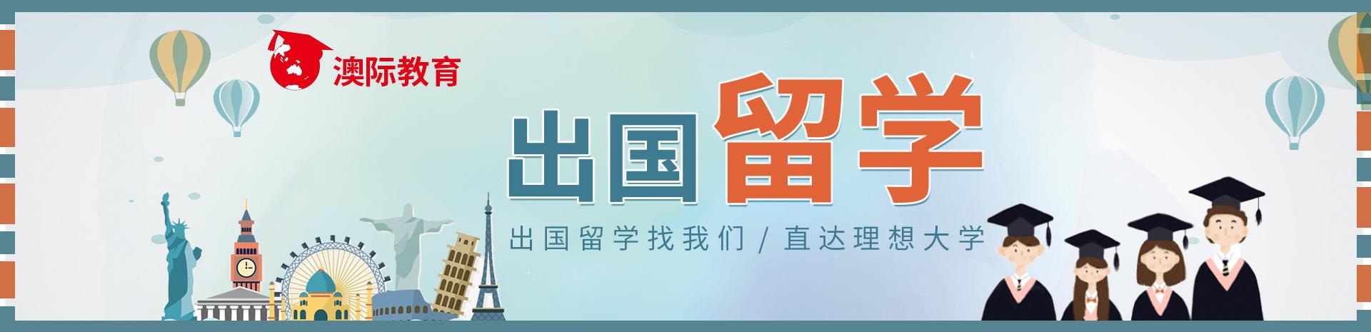 北京澳际教育