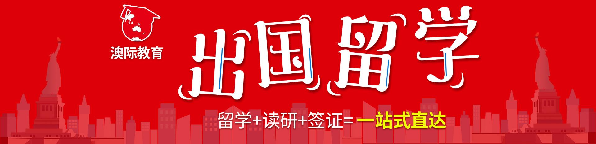 深圳澳际教育