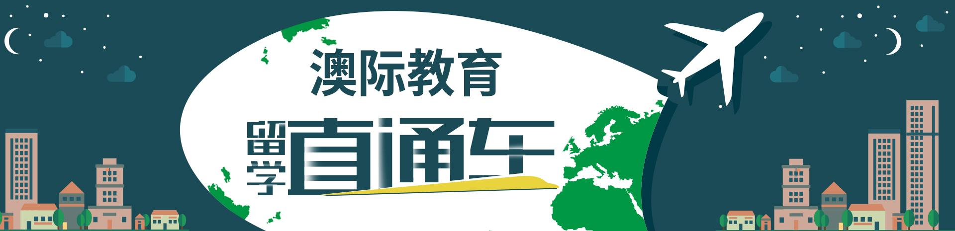 南京澳际教育