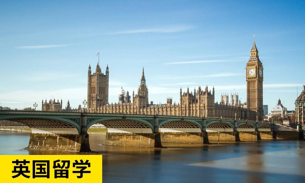 上海澳际英国留学项目