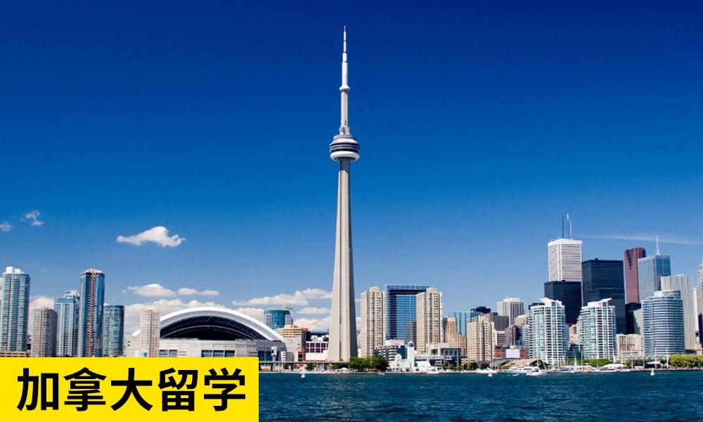 上海澳际加拿大留学项目