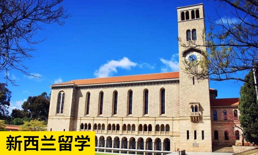 上海澳际新西兰留学项目