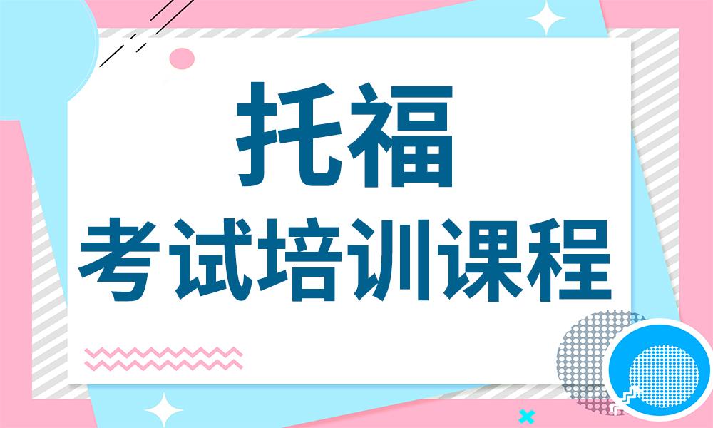 上海澳际托福考试培训课程