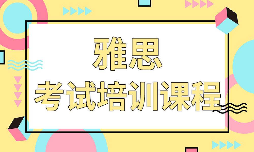 上海澳际雅思考试培训课程