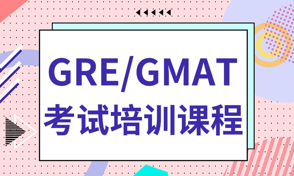 上海澳际GRE/GMAT考试培训课程