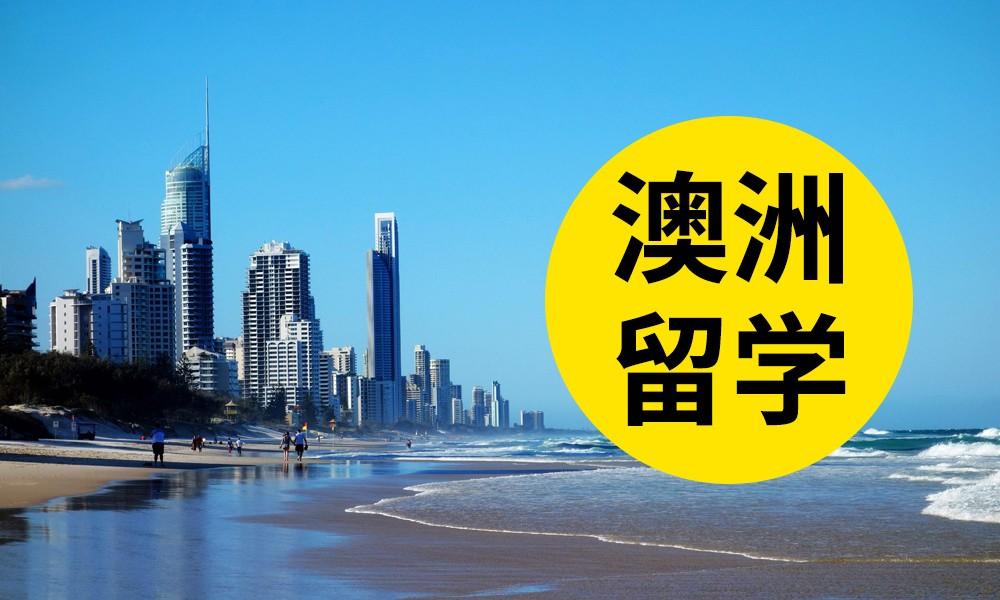 北京澳际澳洲留学项目