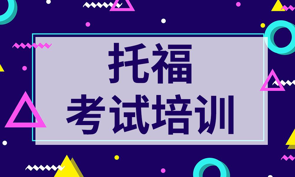 北京澳际托福考试培训课程