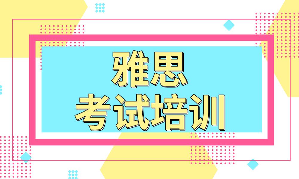 北京澳际雅思考试培训课程