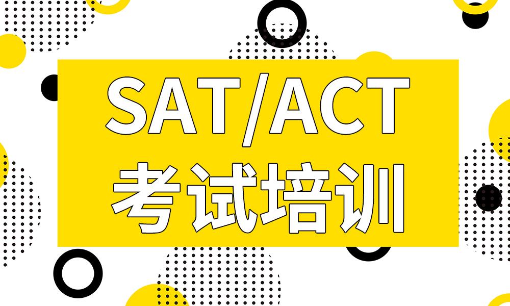 北京澳际SAT/ACT考试培训课程