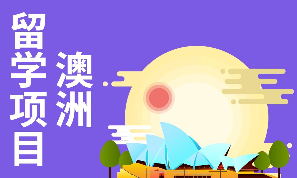 广州澳际澳洲留学项目
