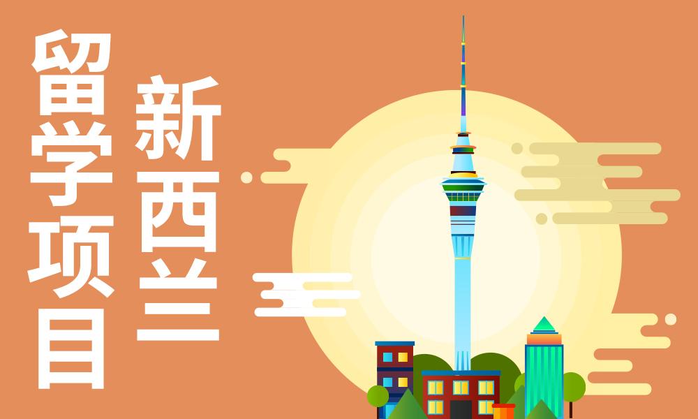 广州澳际新西兰留学项目
