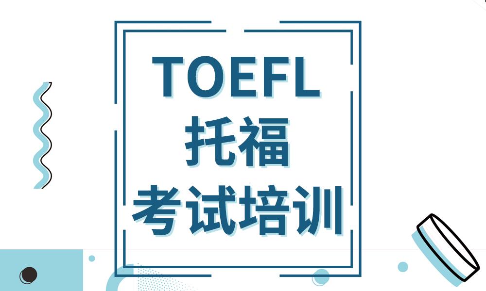 广州澳际托福考试培训课程