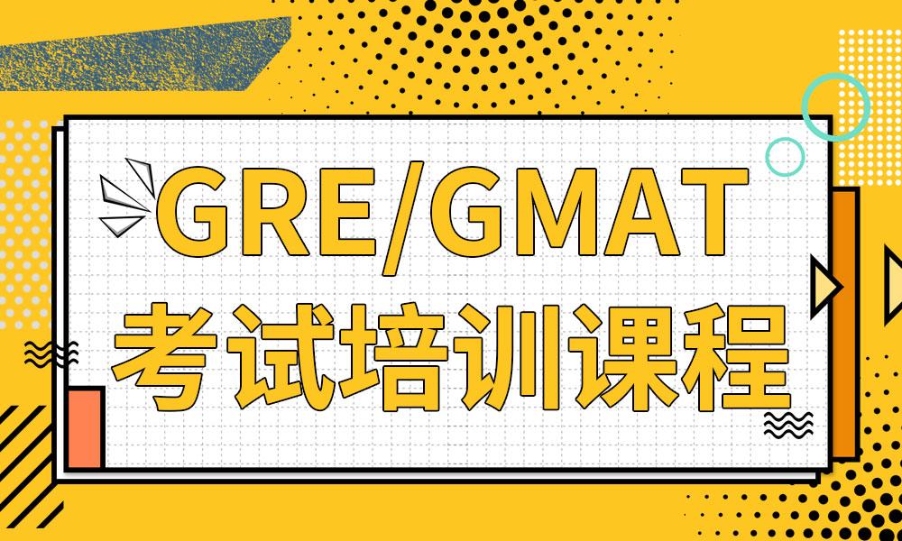 广州澳际GRE/GMAT考试培训课程