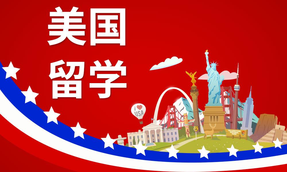 深圳澳际美国留学项目