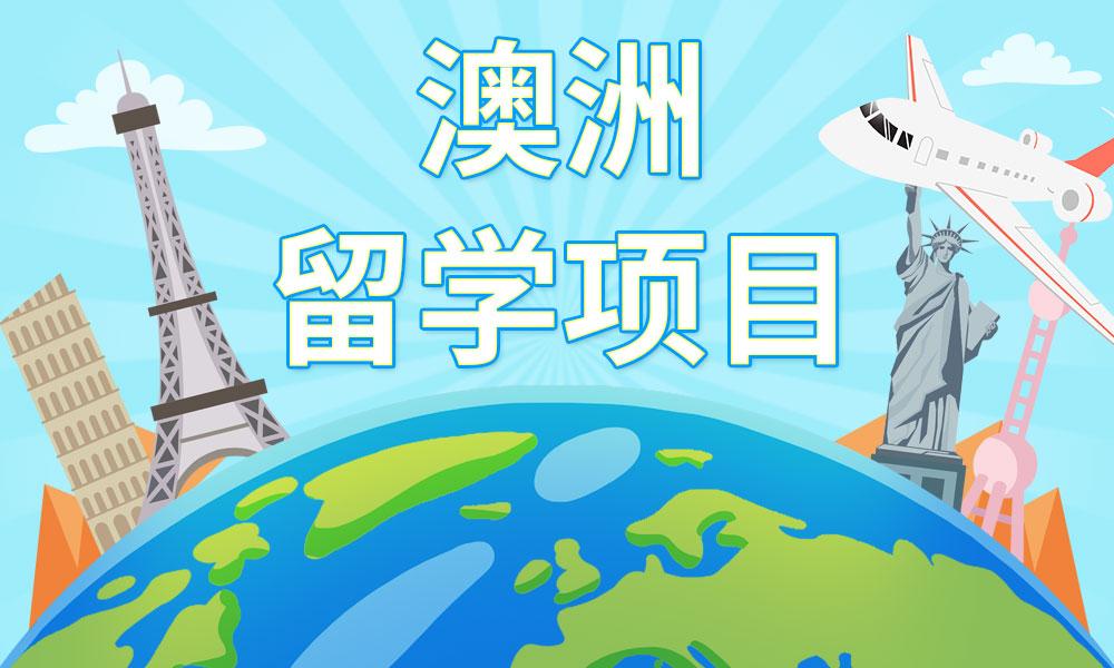 深圳澳际澳洲留学项目