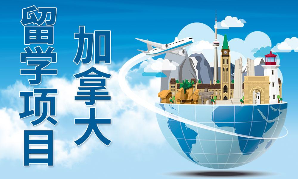 深圳澳际加拿大留学项目