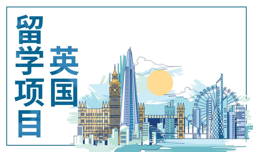 深圳澳际英国留学项目