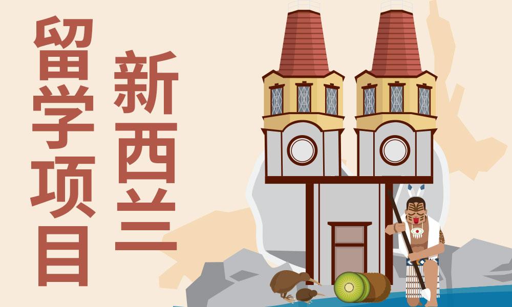 深圳澳际新西兰留学项目