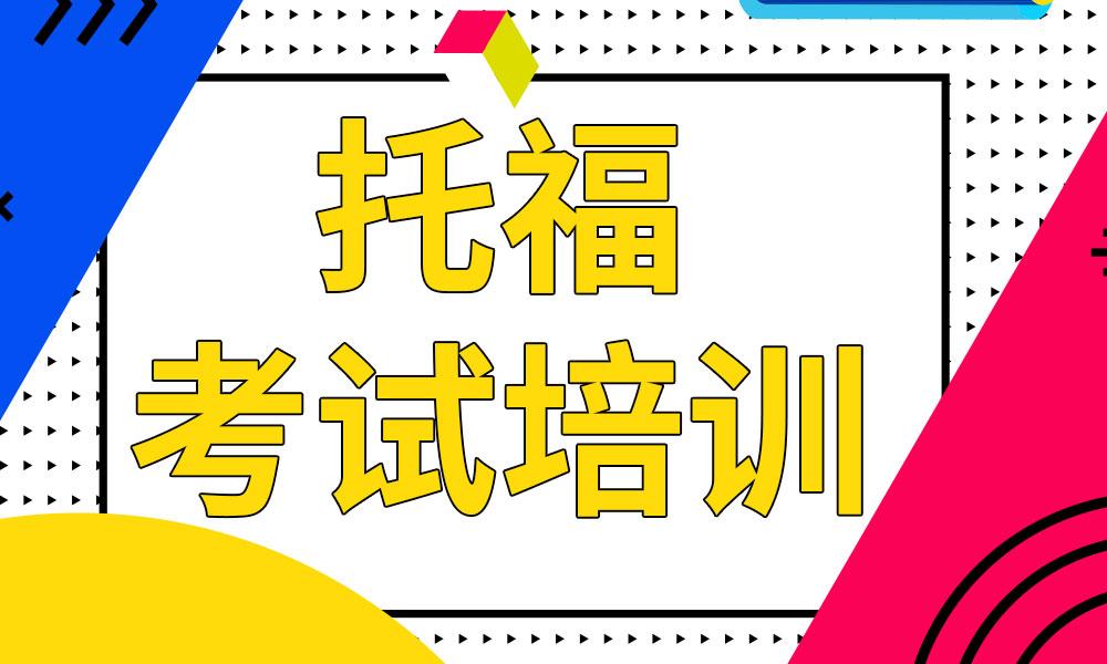 深圳澳际托福考试培训课程