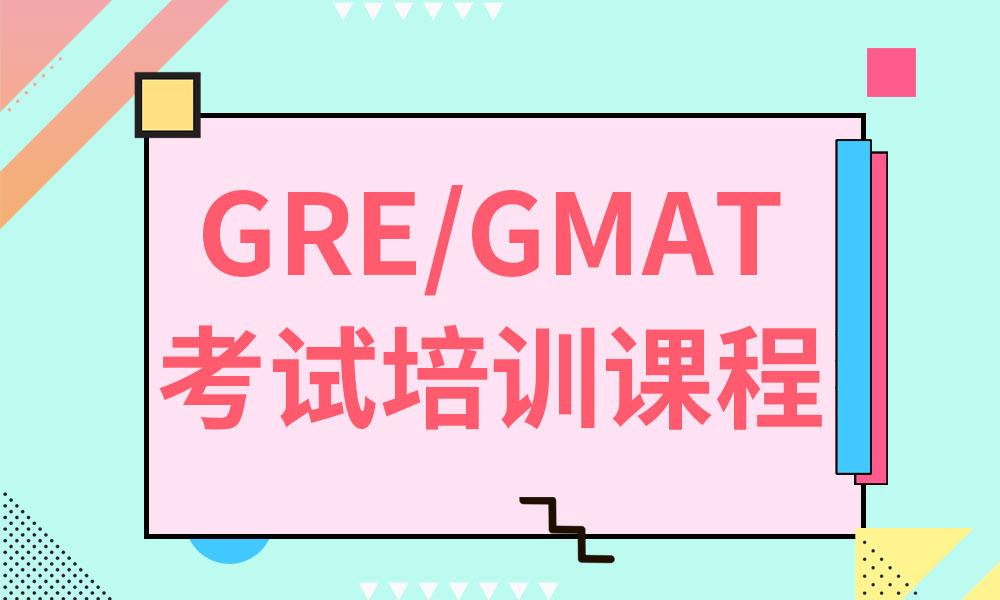 深圳澳际GRE/GMAT考试培训课程