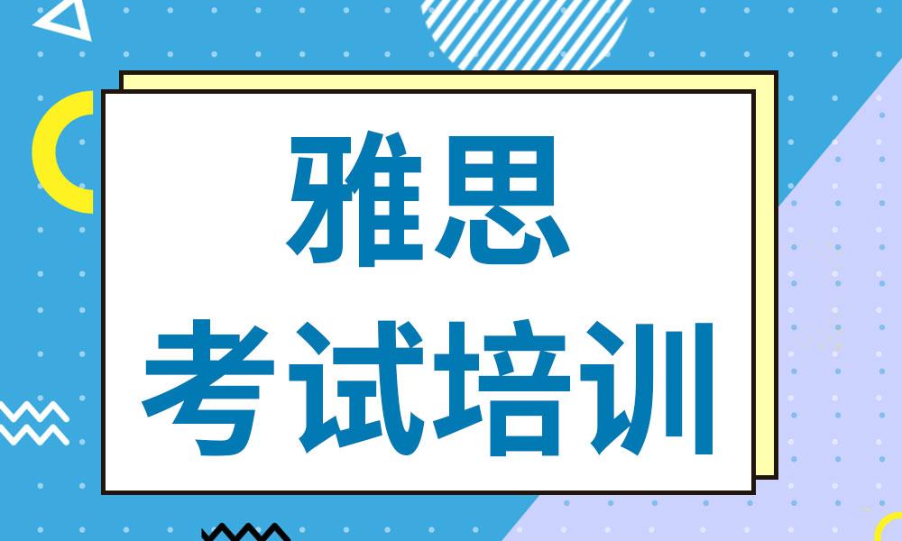 深圳澳际雅思考试培训课程