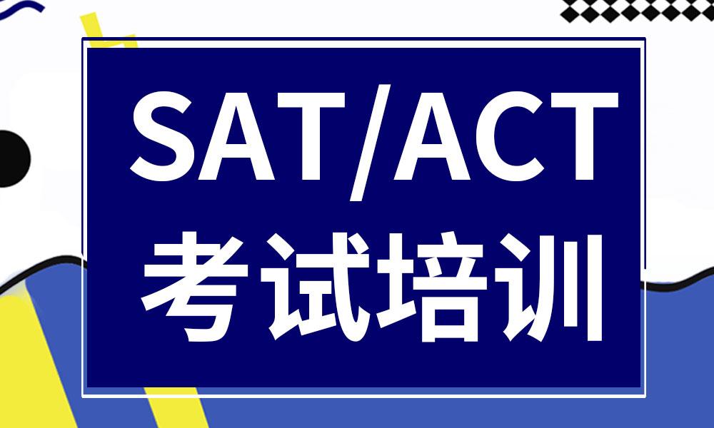 深圳澳际SAT/ACT考试培训课程