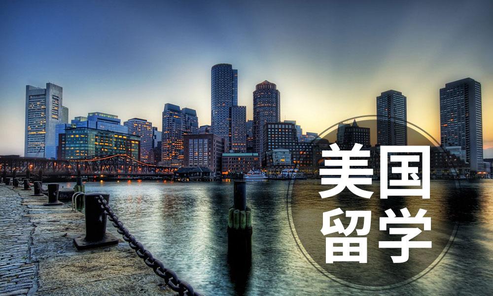 南京澳际美国留学项目