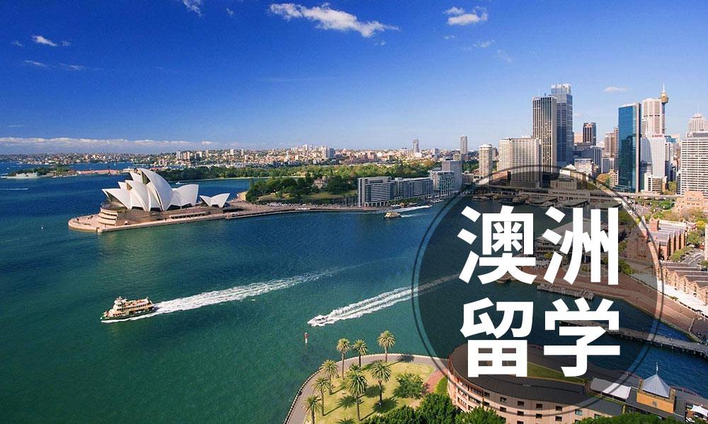 南京澳际澳洲留学项目