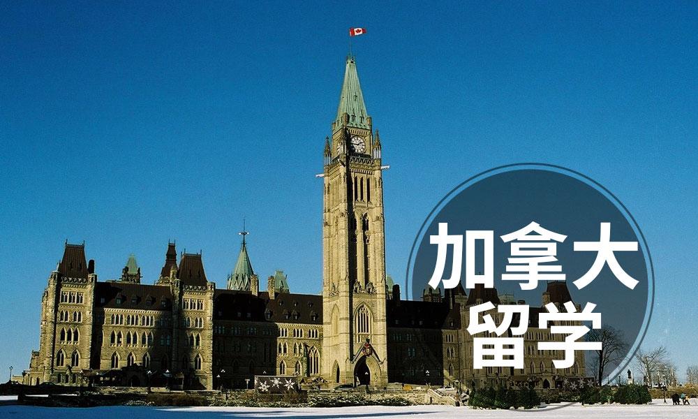 南京澳际加拿大留学项目
