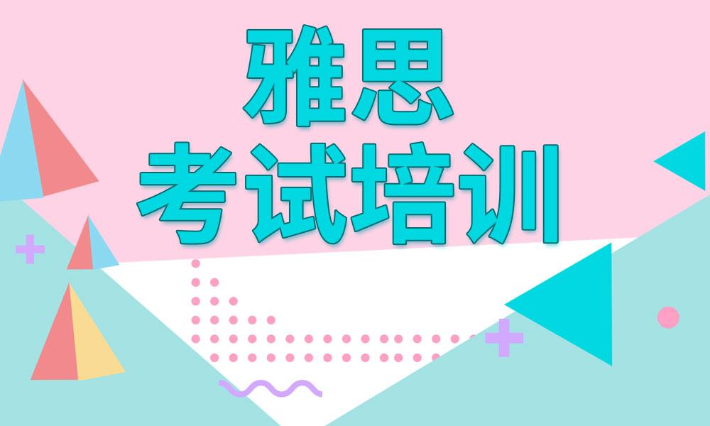 南京澳际雅思考试培训课程