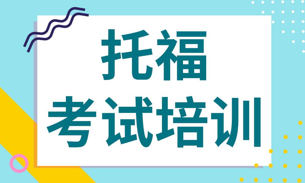 南京澳际托福考试培训课程