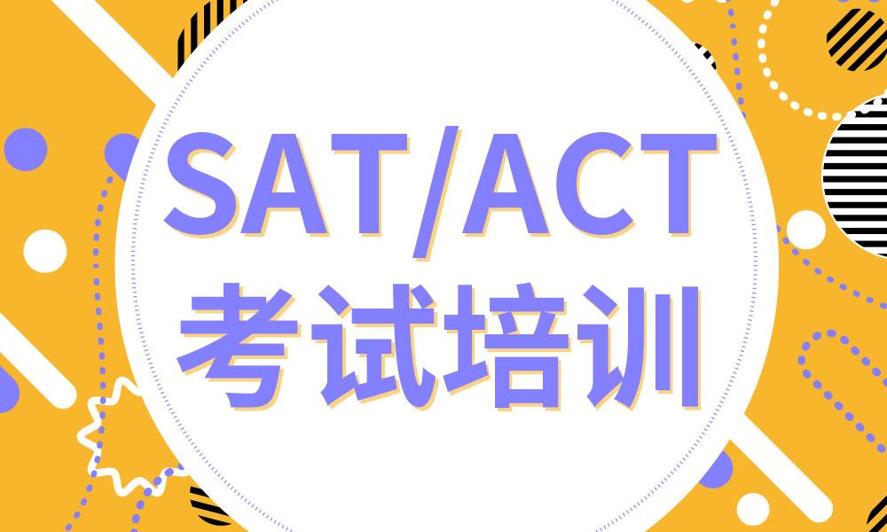 南京澳际SAT/ACT考试培训课程