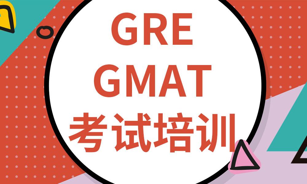 南京澳际GRE/GMAT考试培训课程