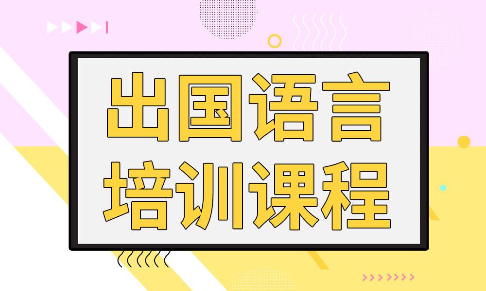 重庆澳际出国语言培训课程