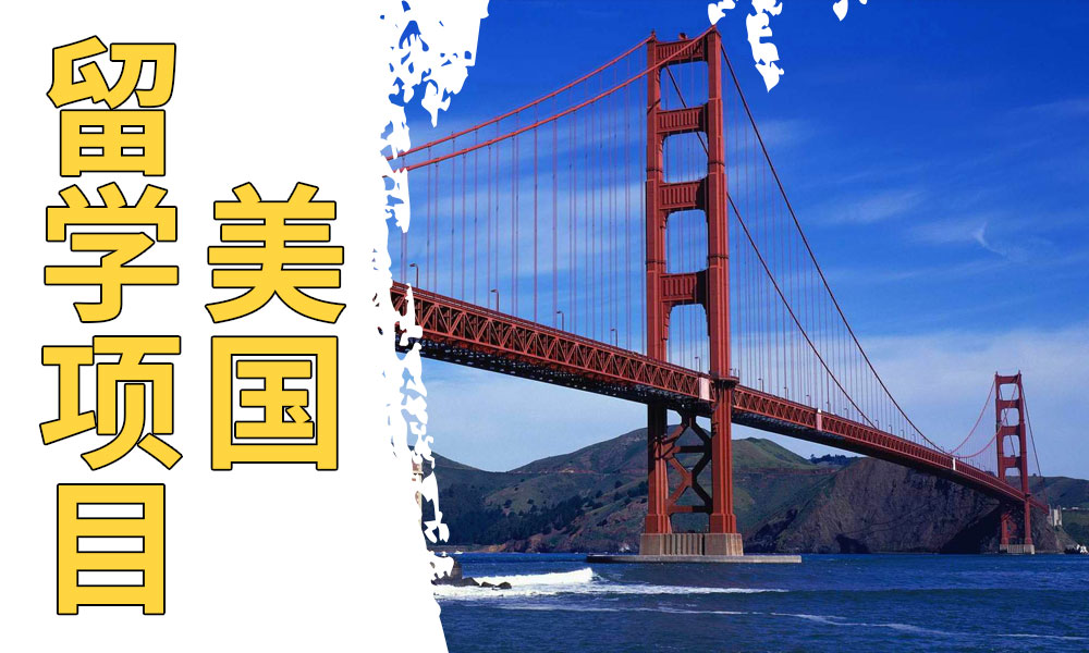 武汉澳际美国留学项目