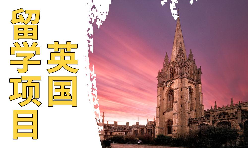 武汉澳际英国留学项目