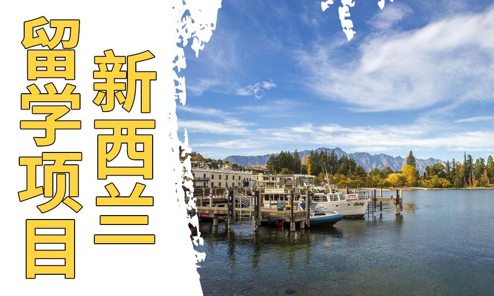 武汉澳际新西兰留学项目