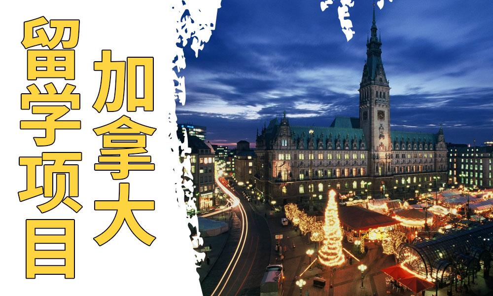 武汉澳际加拿大留学项目