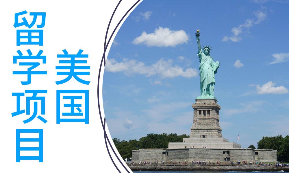 长沙澳际美国留学项目