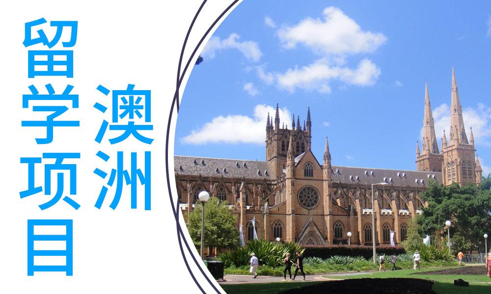 长沙澳际澳洲留学项目